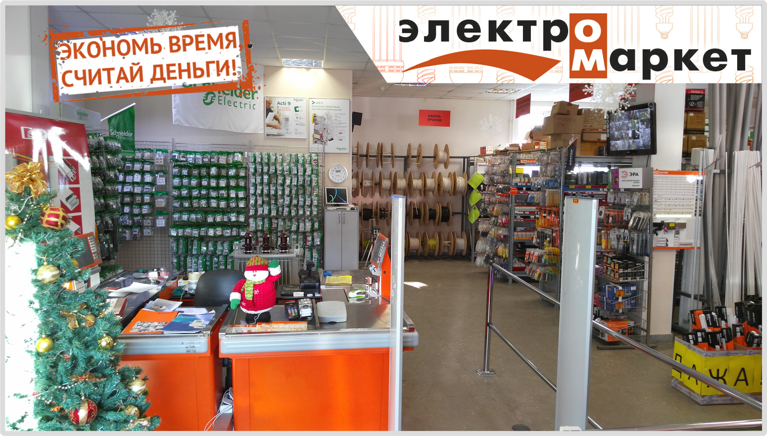 магазин электромаркет