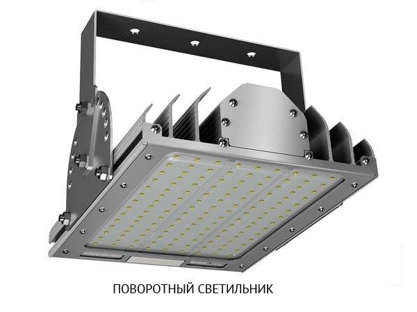 поворотный свтеодиодный промышленный светильник
