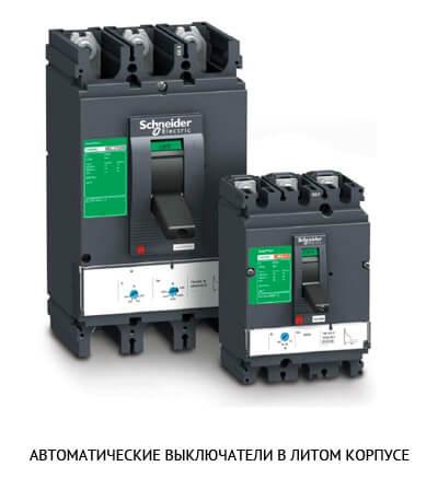 автоматический выключатель литой