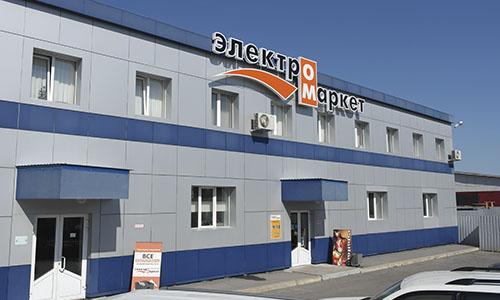 ЭЛЕКТРОМАРКЕТ - склад-магазин розничных продаж