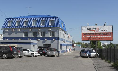 Электросистемы - главный офис в Хабаровске