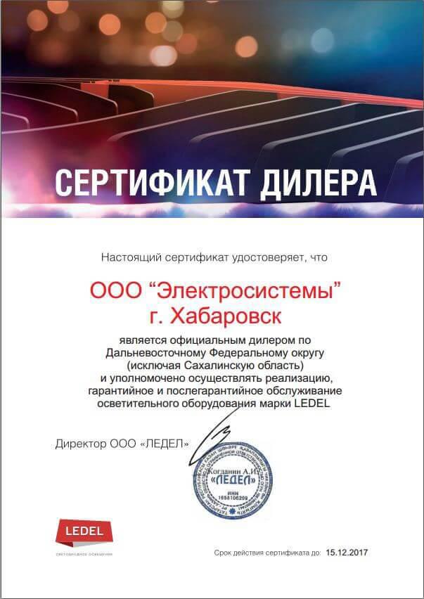 Сертификат Ledel