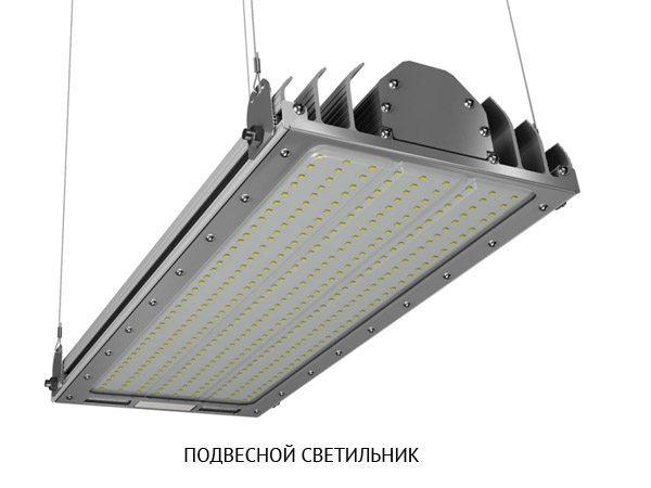 подвесной свтеодиодный промышленный светильник