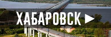 интернет-магазин электрики в Хабаровске