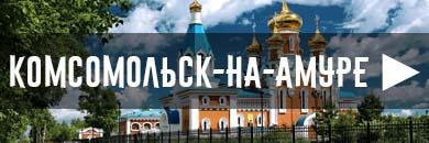 интернет-магазин электрики в Комсомольске-на-Амуре