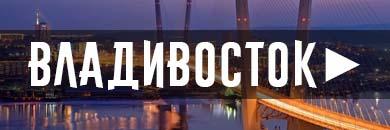 интернет-магазин электрики во Владивостоке