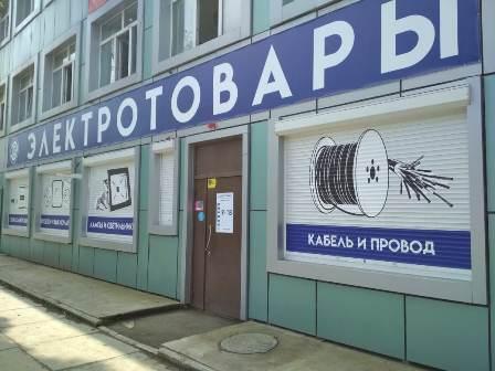 магазин электрики во Владивостоке